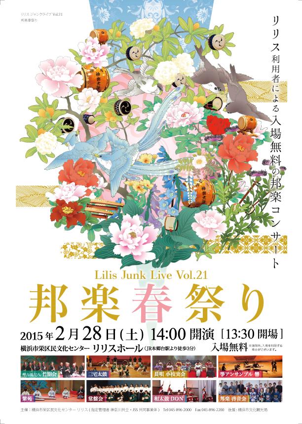 リリス ジャンクライブ Vol.21 邦楽春祭り
