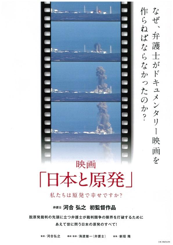 映画『日本と原発』