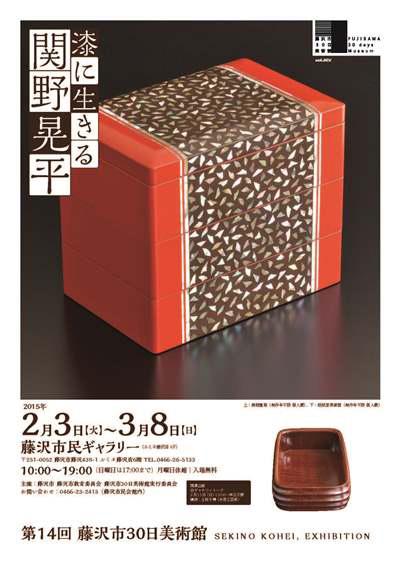 第14回藤沢市30日美術館 「漆に生きる 関野晃平」
