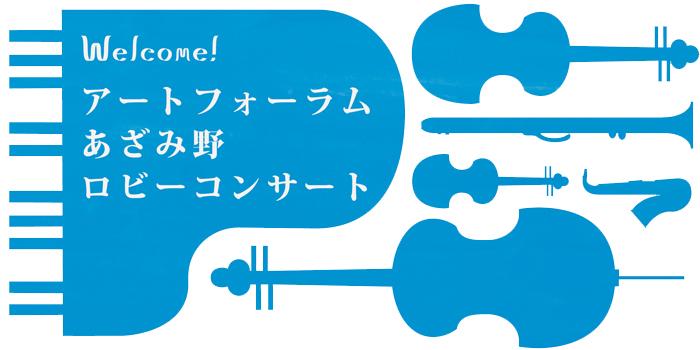 アートフォーラムあざみ野 Welcome! ロビーコンサート  Vol.213