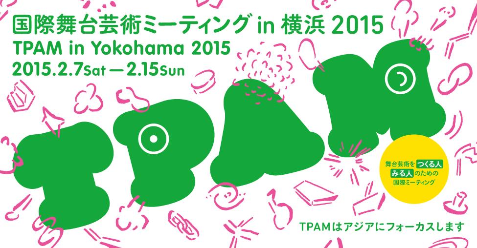 国際舞台芸術ミーティング in 横浜 2015               (TPAM in Yokohama 2015)