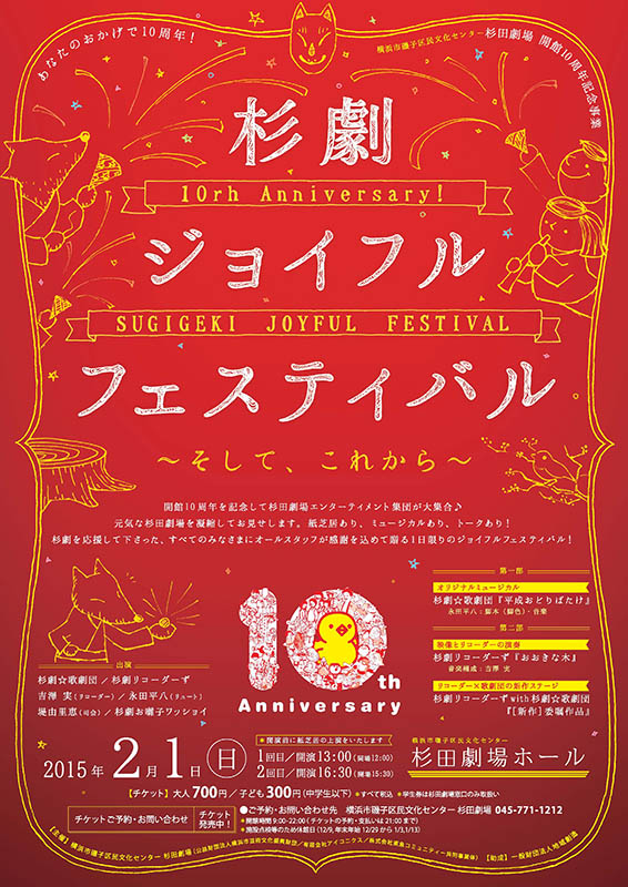横浜市磯子区民文化センター 杉田劇場開館10周年記念事業         杉劇ジョイフルフェスティバル ~そして、これから~