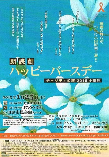 朗読劇 ハッピーバースデー チャリティ公演 2015 小田原