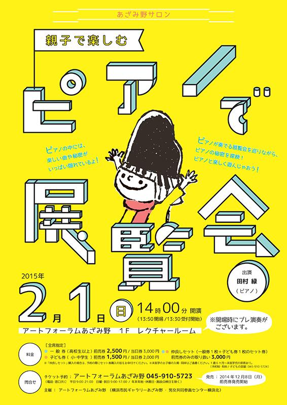 あざみ野サロン「親子で楽しむ ピアノで展覧会 」