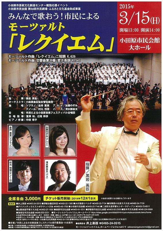 市民による小田原音楽フェスティバル みんなで歌おう!市民によるモーツァルト「レクイエム」