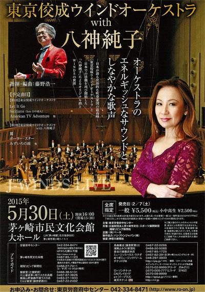 東京佼成ウインドオーケストラ with 八神純子~指揮・編曲:藤野浩一