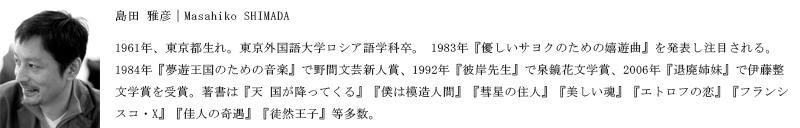 島田雅彦プロフィール