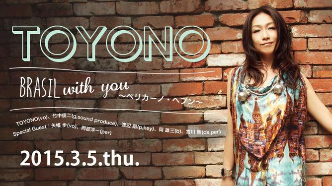 TOYONO BRASIL with you 〜ペリカーノ・ヘブン〜