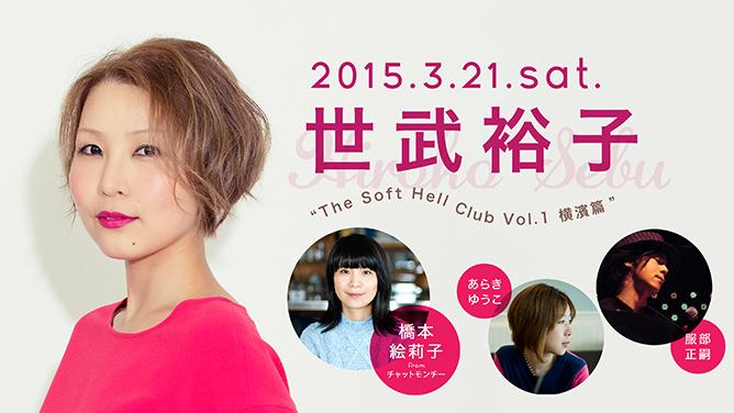 "世武裕子 ""The Soft Hell Club Vol.1 横濱篇"""