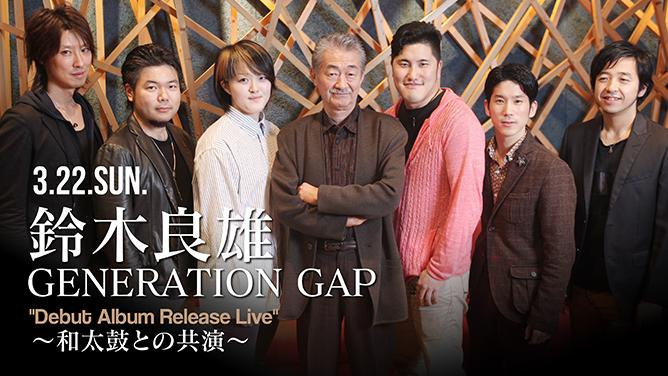 """鈴木良雄 GENERATION GAP  """"Debut Album Release Live""""  ~和太鼓との共演~"""