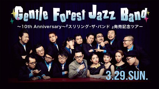 Gentle Forest Jazz Band  ~10th Anniversary~ 『スリリング・ザ・バンド 』発売記念ツアー