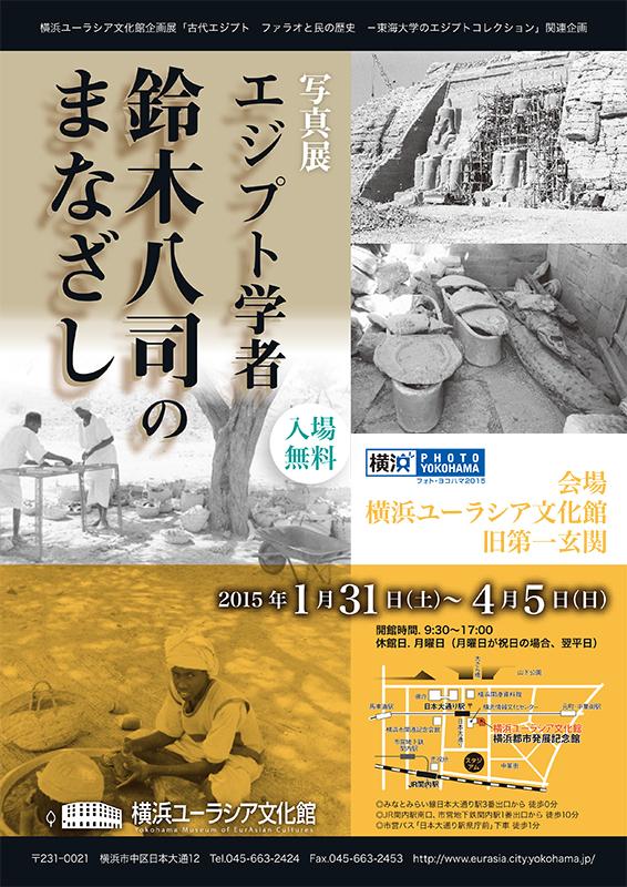 写真展「エジプト学者鈴木八司のまなざし」