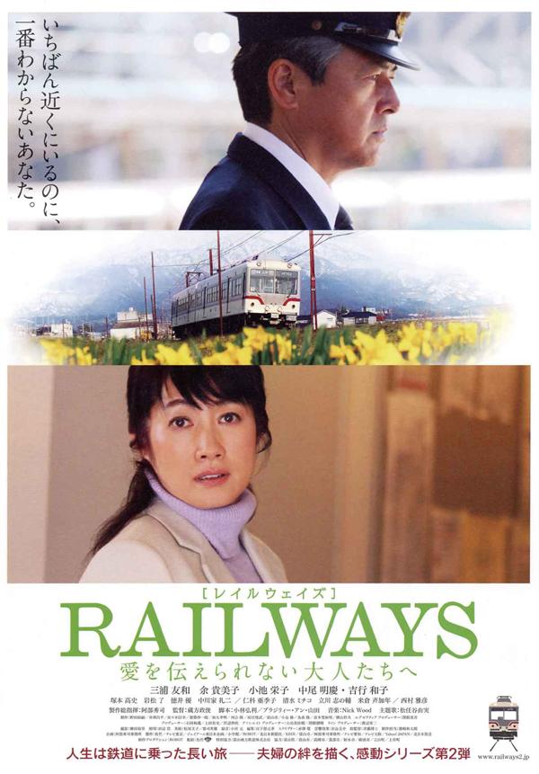県央シネマvol.17 「RAILWAYS 愛を伝えられない大人たちへ」