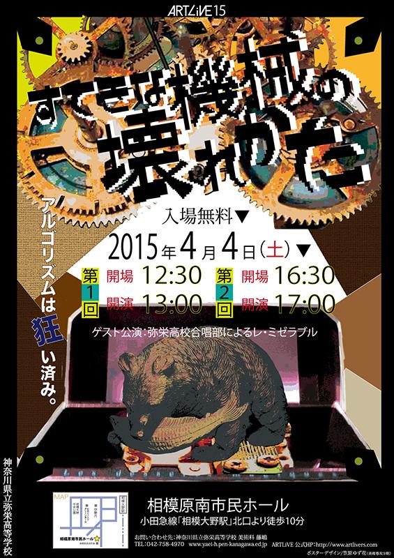 弥栄高校 ARTLiVE15 校外公演「すてきな機械の壊れかた」