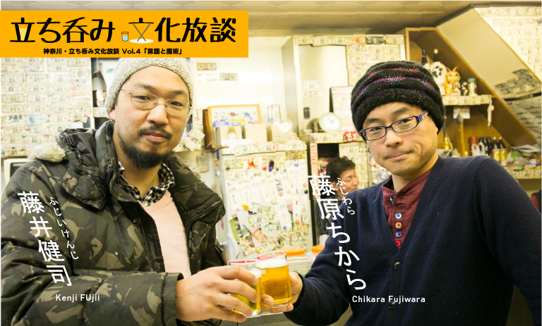 tachimoni_fujii-01