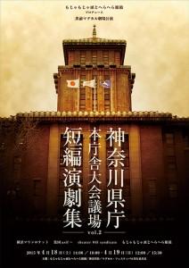 神奈川県庁 本庁舎大会議場 短編演劇集