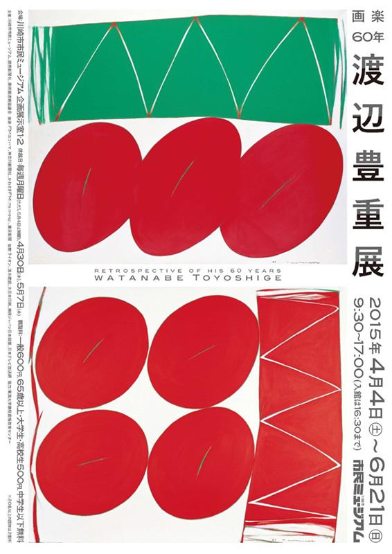 「画楽60年 渡辺豊重展」関連イベント 渡辺豊重×酒井忠康 記念対談