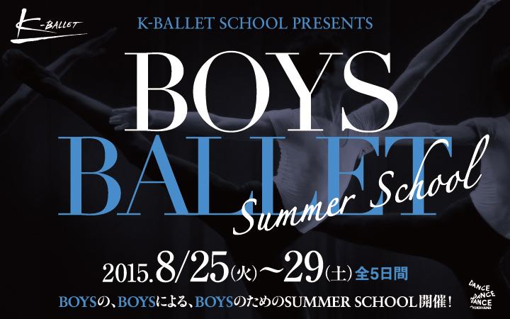 BOYS BALLET SUMMER SCHOOL  (ボーイズバレエサマースクール)