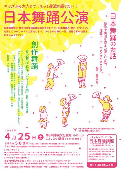 キッズから大人まで!もっと身近に感じたい!日本舞踊公演