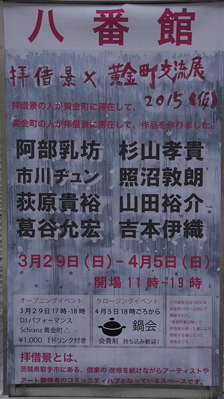 拝借景×黄金町交流展2015(仮)