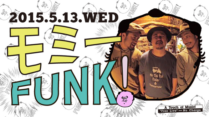 【 A Touch of Music ! 】 モミーFUNK!