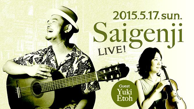 Saigenji ライヴ!