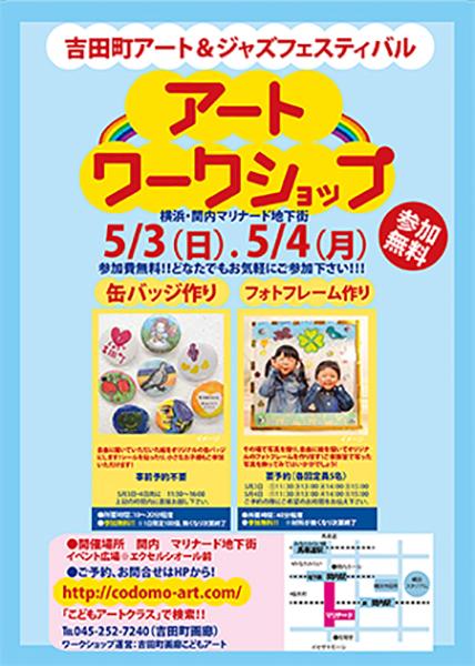 アートワークショップ in 吉田町アート&ジャズフェスティバル