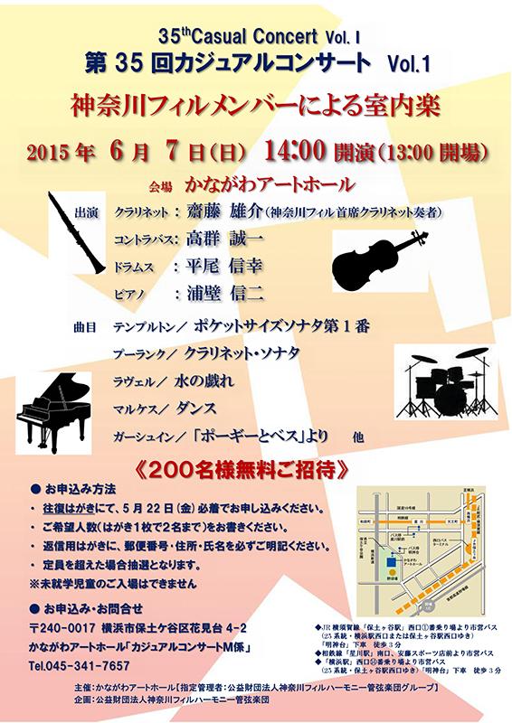 第35回カジュアルコンサートVol.1