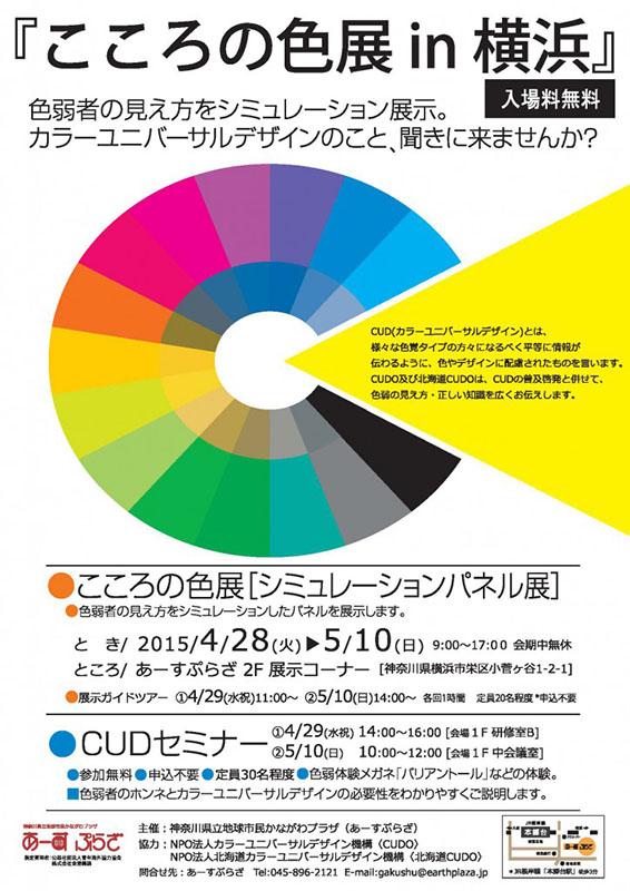 こころの色展 in 横浜ーシミュレーションパネル展ー