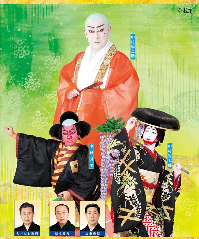 平成27年度(公社)全国公立文化施設協会主催 中央コース 松竹大歌舞伎