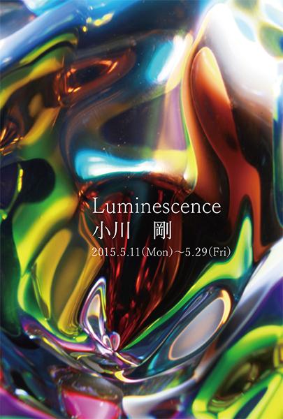 「Luminescence 小川剛」