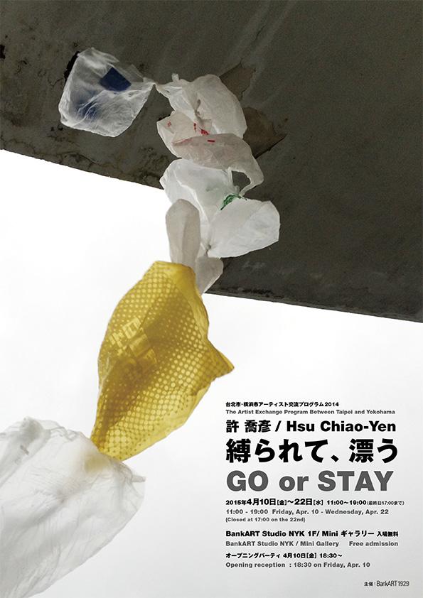 台北市・横浜市アーティスト交流プログラム2014             許 喬彥/ Hsu Chiao-Yen  縛られて、漂う GO or STAY