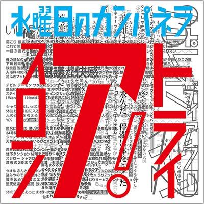 1st EP「トライアスロン」