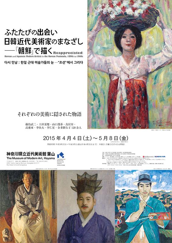 ふたたびの出会い 日韓近代美術家のまなざし ―『朝鮮』で描く