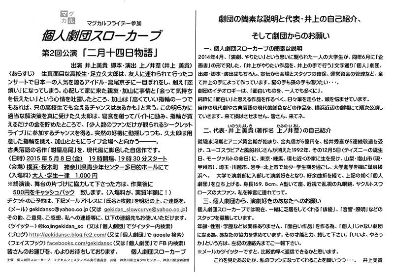 マグカルフライデー参加 個人劇団スローカーブ 第2回公演『二月十四日物語』