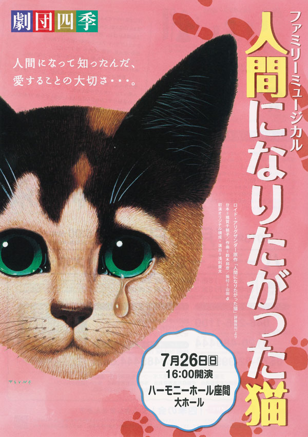 劇団四季 ファミリーミュージカル 人間になりたがった猫