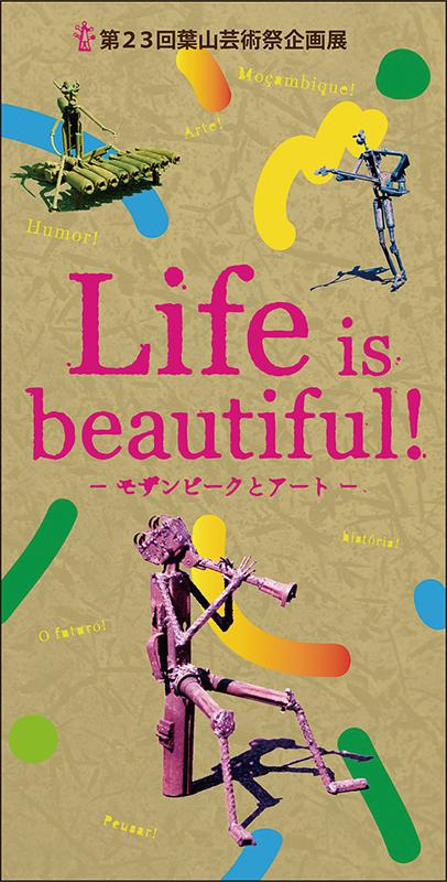 「Life is beautiful ! ~モザンビークとアート~」企画展