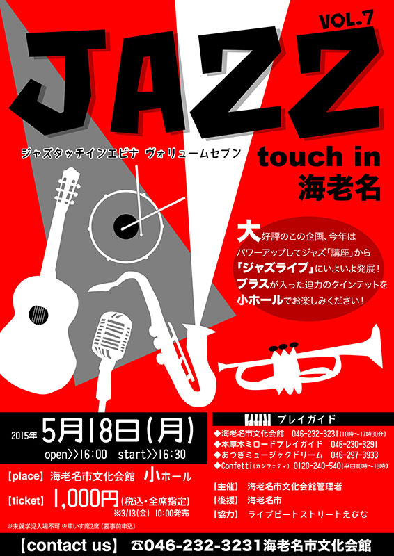 Jazz touch in 海老名 vol.7