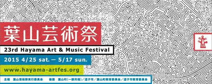 第23回 葉山芸術祭