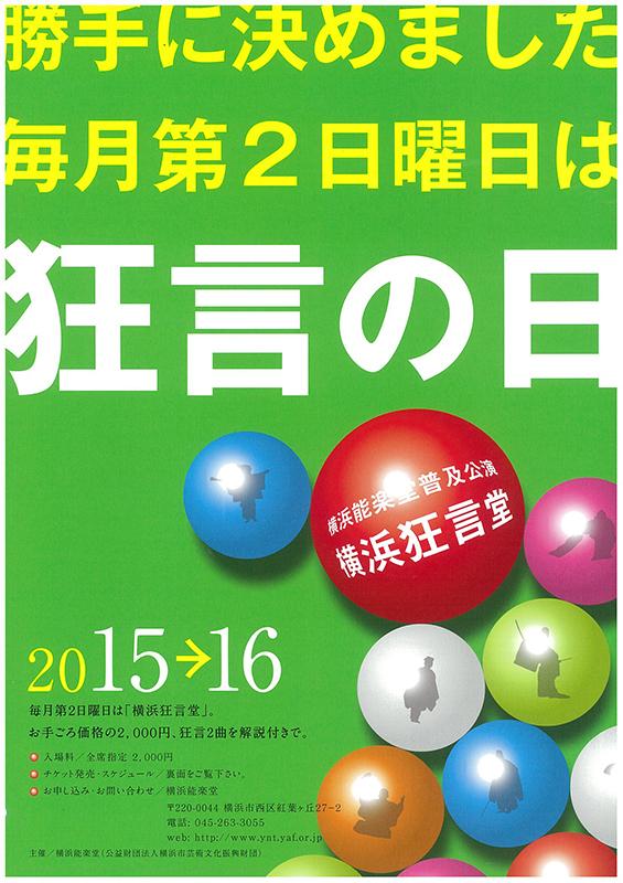 横浜能楽堂普及公演-横浜狂言堂-