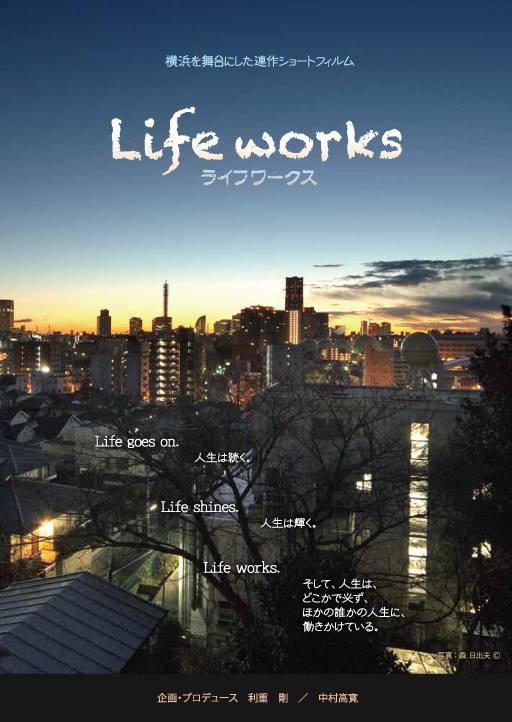 Lifeworks vol.4「雨の車内で」【舞台挨拶4/18(土)】