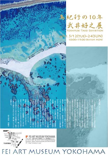 武井好之個展「島紀行の10年」