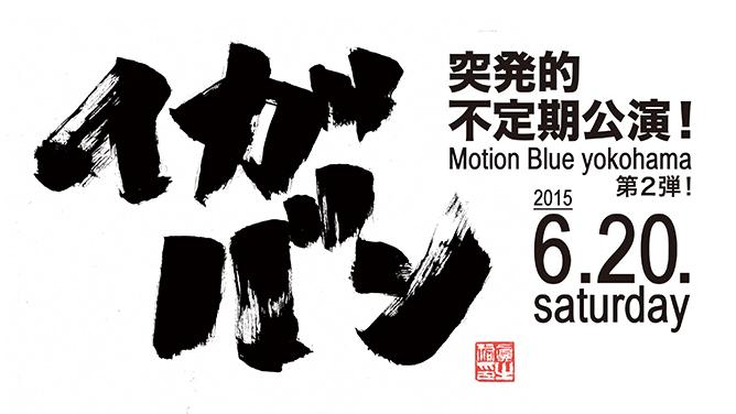 イガバンBB  突発的不定期公演!Motion Blue yokohama第2弾!