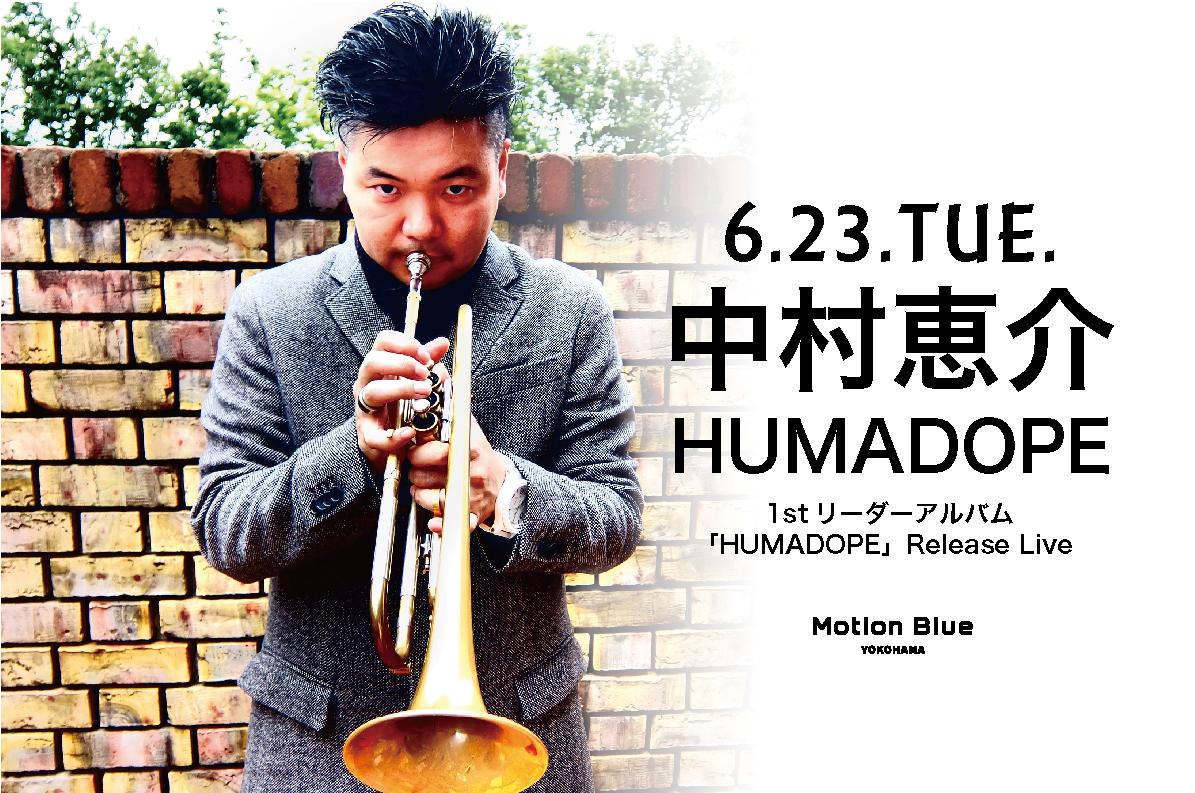 中村恵介 HUMADOPE  1stリーダーアルバム「HUMADOPE」Release Live