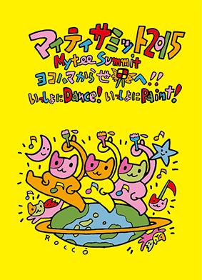 岩崎ミュージアム 夏休みアート・ワークショップ2015 Rocco's Work Shop「いっしょにDance!いっしょにPaint!」