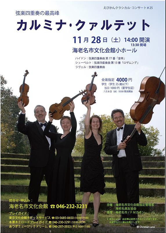 えびかんクラシカル・コンサート#25 カルミナ・クァルテット演奏会