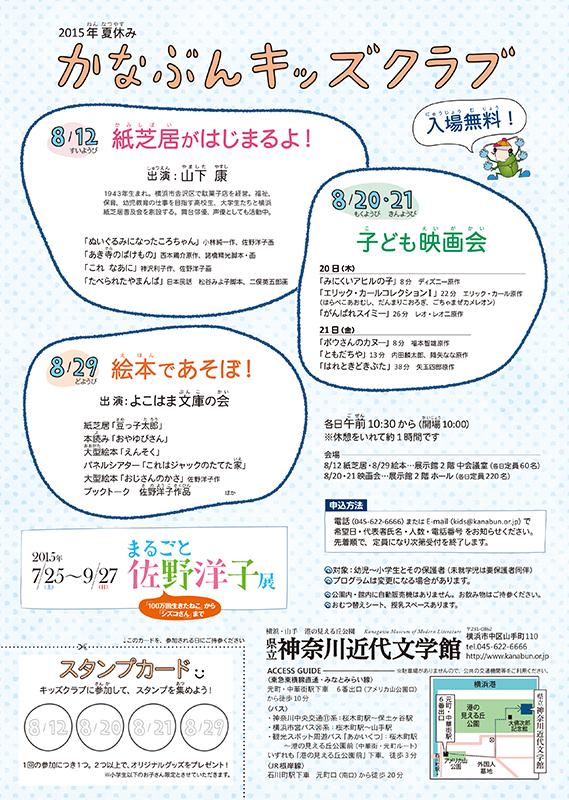 2015年夏休み かなぶんキッズクラブ「夏休み子ども映画会」