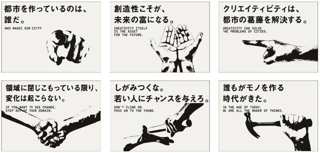 展示「クリエイティブ市民のための6つの手引き」