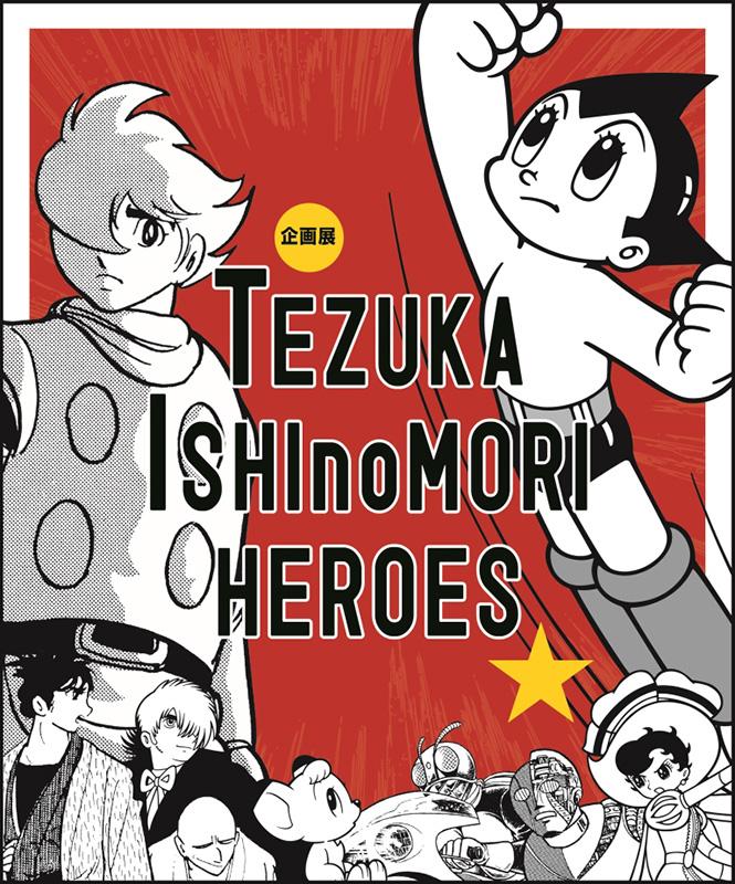 企画展 TEZUKA ISHInoMORI HEROES 手塚・石ノ森 ヒーローズ
