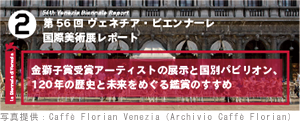 第56回ベネチア・ビエンナーレ国際美術展レポート 金獅子賞受賞アーティストの展示と国別パビリオン、120年の歴史と未来をめぐる鑑賞のすすめ